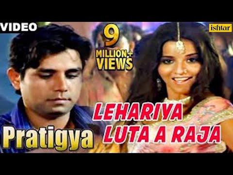 Lehariya Luta A Raja Full Video Song | Pratigya | Dinesh Lal Yadav | Monalisa Hot Song - Bhojpuri
