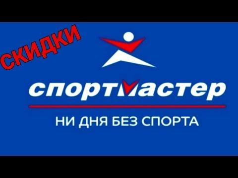 МАГАЗИН СПОРТМАСТЕР🔥 СКИДКИ -50% -30%  РАСПРОДАЖА ОДЕЖДЫ! ПОСПЕШИТЕ В СПОРТМАСТЕР! ФЕВРАЛЬ 2019