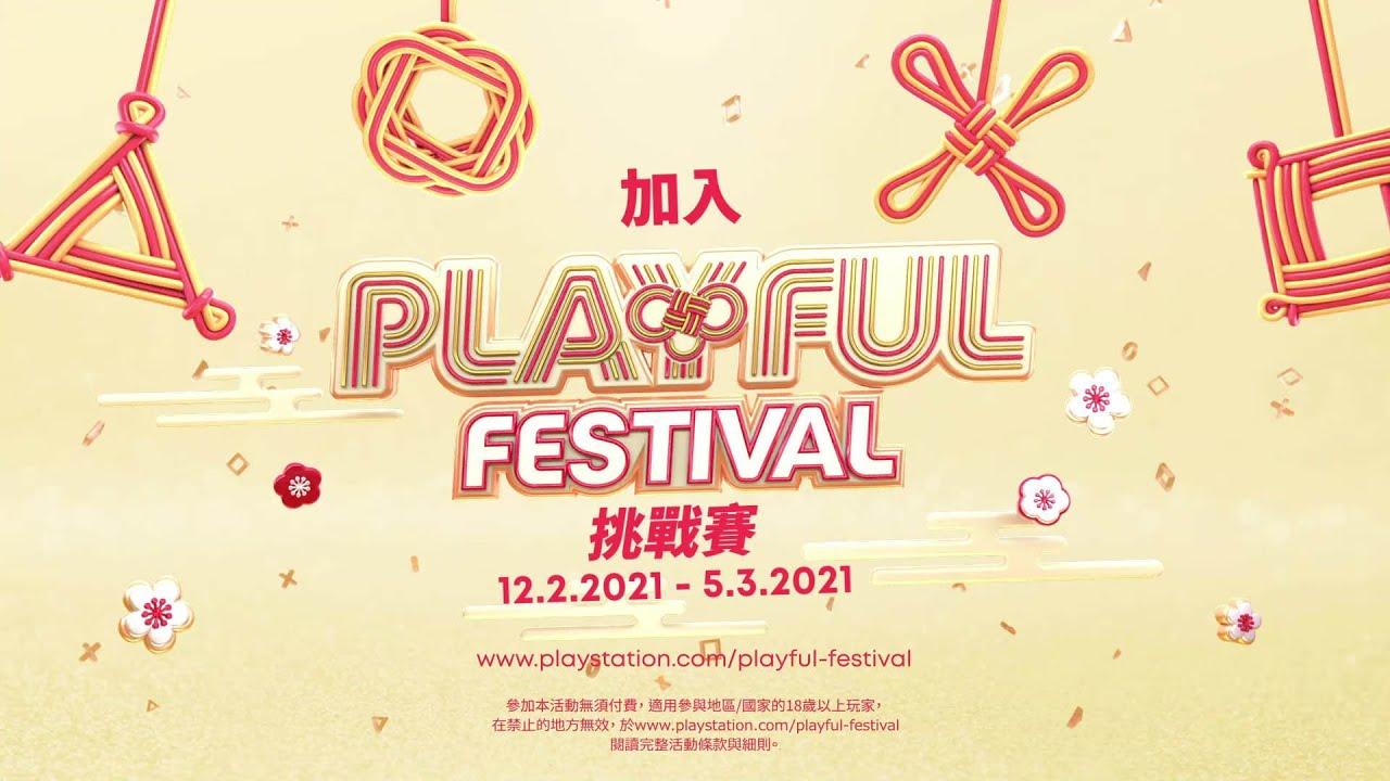 2月21日到3月5日『Playful Festival 挑戰賽』