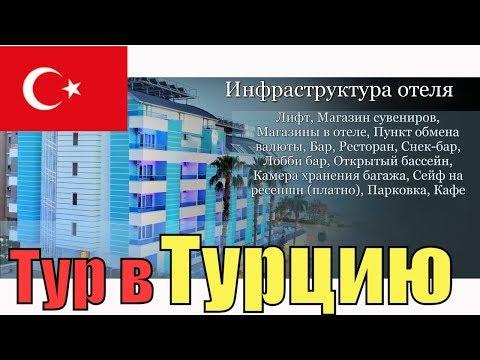 Тур в Аланья, Турция. Отель Mesut 4*