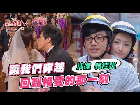 柯佳嬿、坤達穿越回2012,原來他們早就結婚了!定情之戲《我們發財了》甜蜜大公開!