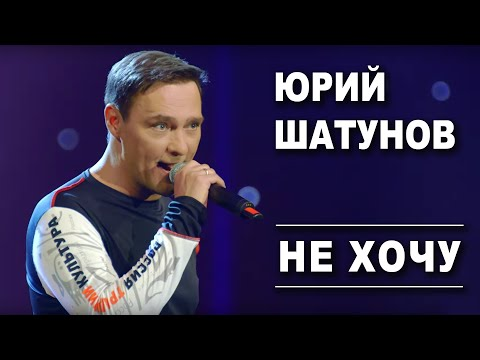 Юрий Шатунов - Не  хочу / Official Video