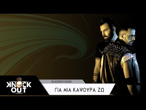 Knock Out - Για μια καψούρα ζω | Gia mia kapsoura zo - Official Audio Release