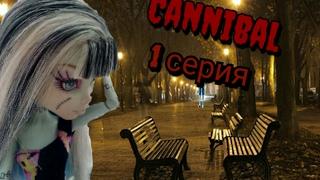 Сериал (Cannibal)1 серия.Стоп моушен