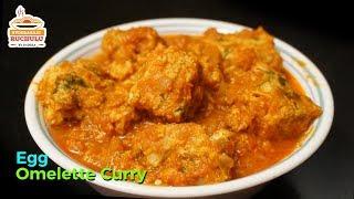 ఆమ్లెట్ కర్రీ కొత్తగా టేస్టీగా తినాలనుకుంటే ఇలా చెయ్యండి | How to Make Egg Omelette Curry in Telugu