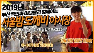 서울밤도깨비야시장 전격…