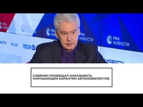 Собянин пообещал наказывать нарушающих карантин автомобилистов