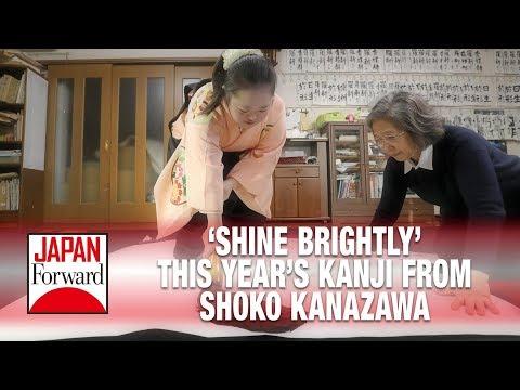 Shine Brightly, Everyone! Shoko Kanazawa's Kanji of the Year | JAPAN Forward