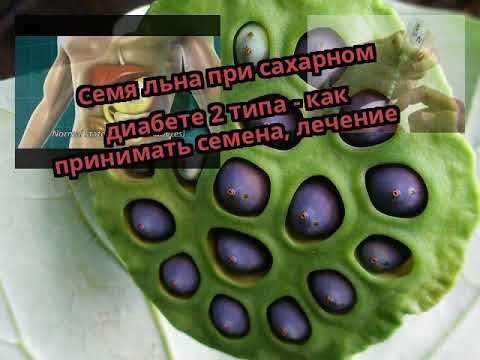 Семя льна при сахарном диабете 2 типа - как принимать семена ...