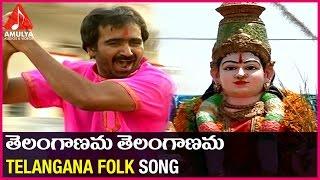 Telanganama Telanganama song | Telangana Folk Song | Amulya Audios and Videos
