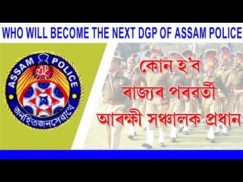 Next DGP Of Assam Police ?