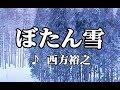 カラオケ練習用「ぼたん雪 (西方裕之)」