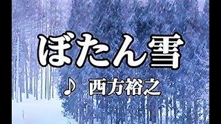 西方裕之 - ぼたん雪