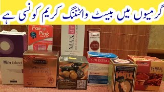 Best face whitening creams for summer | how to get fair complexion in few days