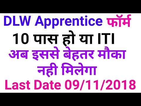 DLW वाराणसी  में आ गया Apprentice का फॉर्म । 10 पास और ITI हो मौका मत छोड़ना