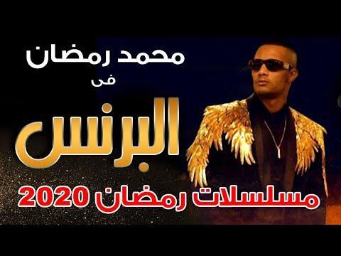 البرنس التفاصيل الكاملة لمسلسل محمد رمضان فى رمضان 2020 مسلسلات رمضان الجاى 2020 Youtube