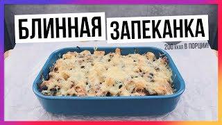 Рецепт на Масленицу 2018! Запеканка из блинов с курицей, грибами и шпинатом / Быстрый пп-рецепт