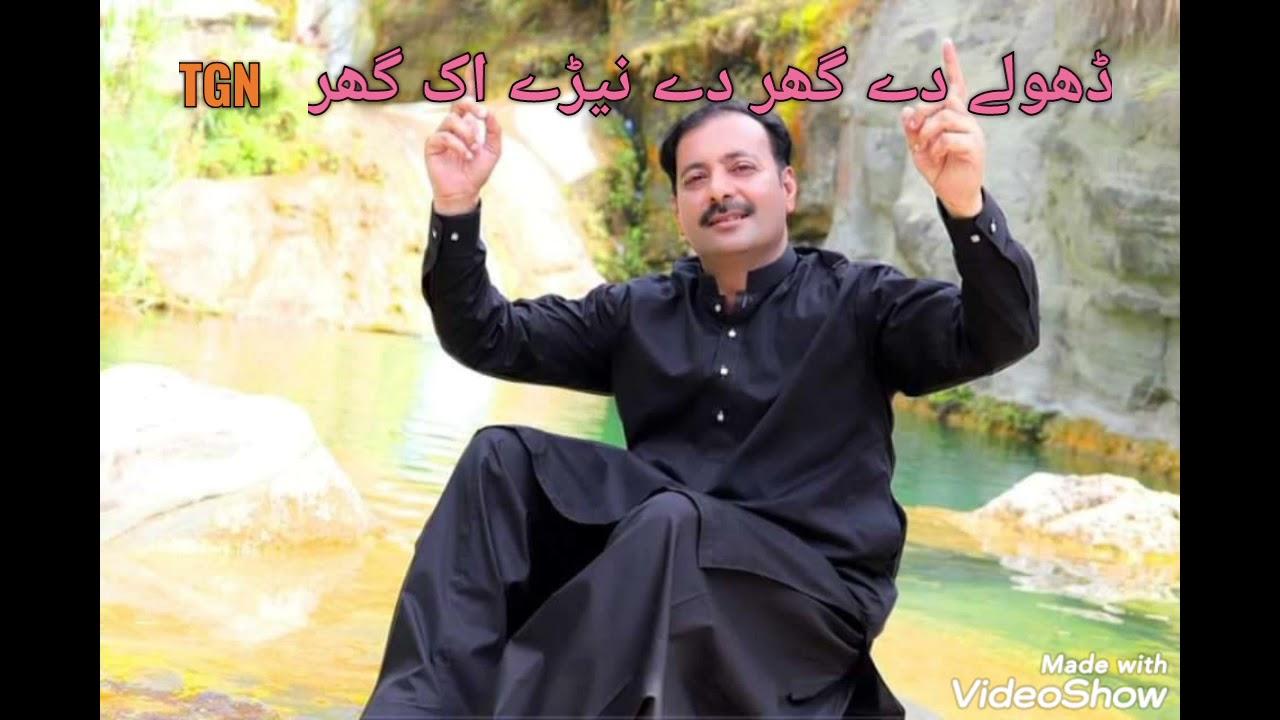Download Dholye De Ghar De # Ahmed Nawaz Cheena old songs