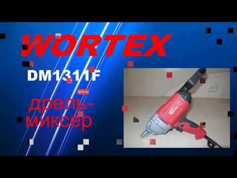 Дрель миксер WORTEX  Dm1311f