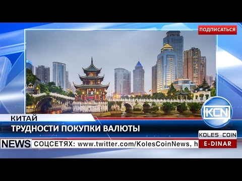 источники валюты в России и банках - Рефераты -
