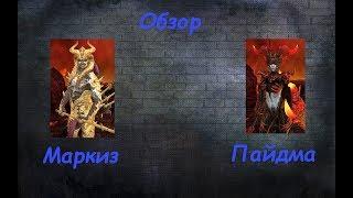 RAID: Shadow Legends Пайдма Маркиз обзор героев