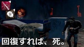 【DbD】治療狩りの無音レイス【実況】