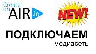 Партнёрка медиасети AIR. Как подключить партнерку АИР 2018