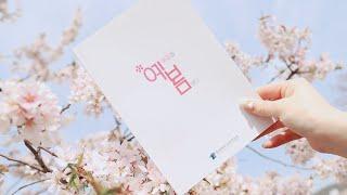 벚꽃나들이를 함께한 북커버 디자인 (책자제작인쇄제본: …