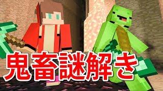 【マイクラ】超難解!謎解きの館を攻略せよ! thumbnail