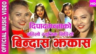 Bindash Jhakash -TikTok Viral Twin Girls DeepaDamanta First Nepali Music Video 2019 ll Boby Bharati