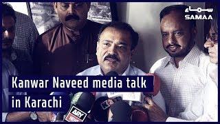 Kanwar Naveed media talk in Karachi | SAMAA TV | 26 June 2019