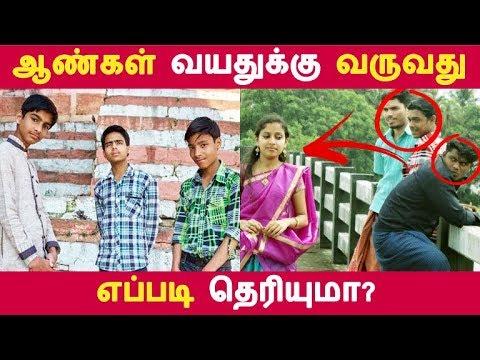 ஆண்கள் வயதுக்கு வருவது எப்படி தெரியுமா? | Tamil RelationshipTips | Tamil Seithigal | Latest News