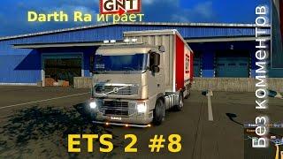 Euro Truck Simulator 2 - #8 - Без комментариев(, 2016-01-22T21:13:19.000Z)