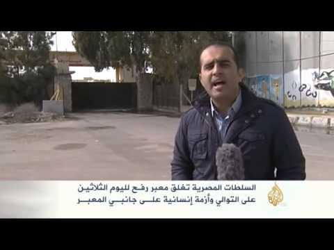 استمرار إغلاق معبر رفح بين قطاع غزة ومصر