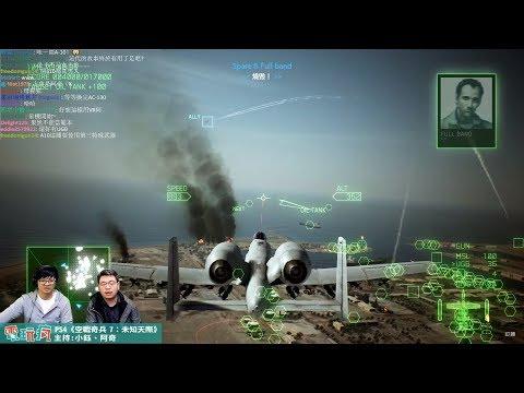 【直播】《空戰奇兵 7:未知天際》再次遨遊藍天 進行激烈狗戰