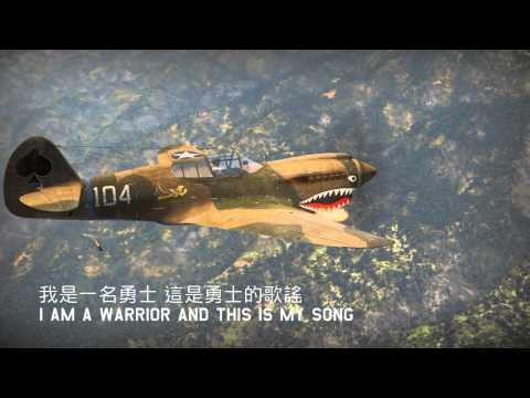 WarThunder-Warrior Song(勇士之歌)