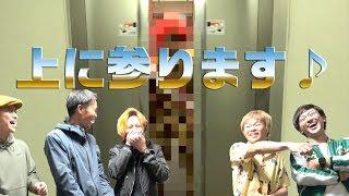 【ボケ12発】絶対に笑ってはいけないエレベーター!!
