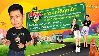Live : ตะลอนข่าวเช้านี้ ตะลอนทั่วทิศ เกาะติดทั่วไทย | 18 พ.ย. 62