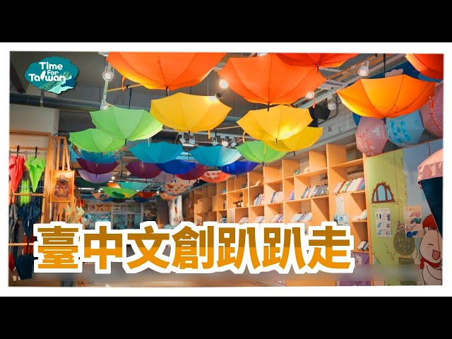臺中文創趴趴走|Time for Taiwan - Xinshe Mu Xinquan - Da Hang Cultural and Creative One-day Tour
