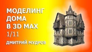 Моделируем дом в 3d max 01/11 - Строим основной объём дома