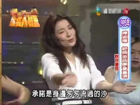 陳淑樺 說你愛我 王治平介紹創作過程 - YouTube