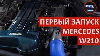 ПЕРВЫЙ ЗАПУСК 2JZGTE MERCEDES W210