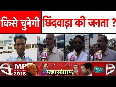 छिंदवाड़ा की जनता कमल या कमलनाथ में से किसका देगी साथ !  | MP Tak
