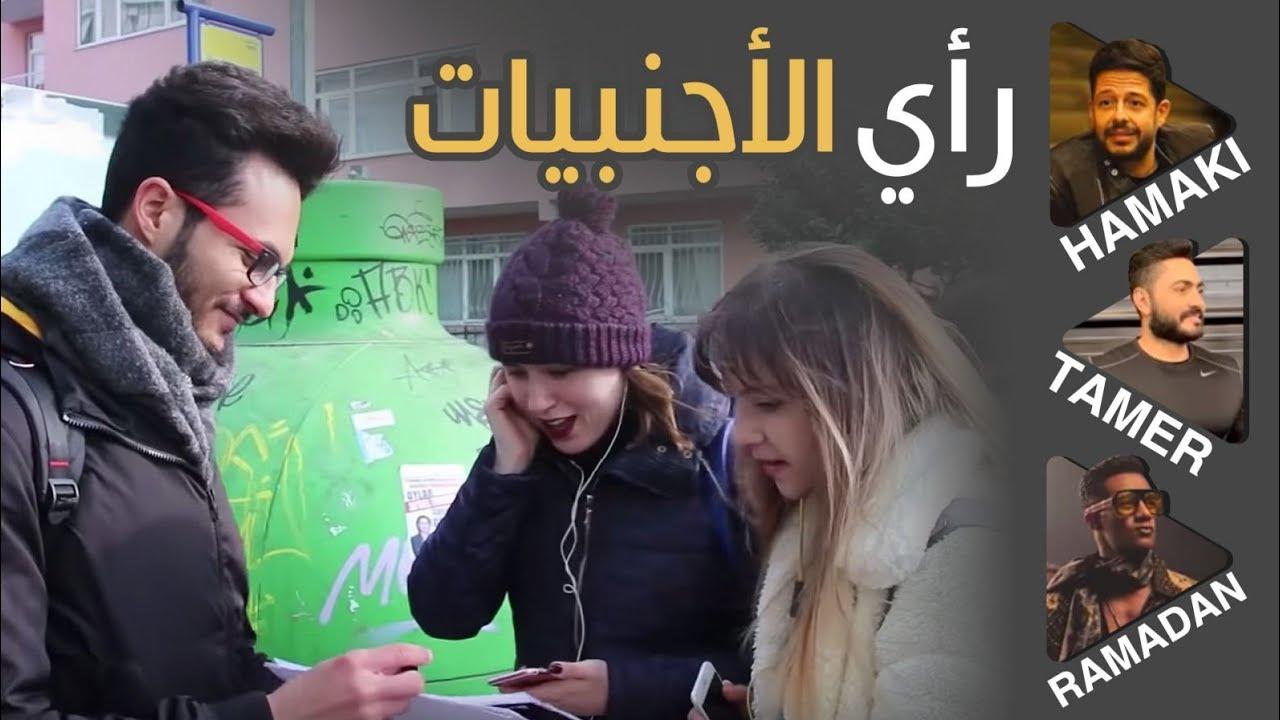 سألنا الأجنبيات أيهم أجمل | محمد رمضان - تامر حسني - محمد حماقي | من سيختاروا؟؟