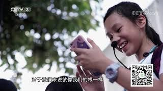 《文化十分》 20191225| CCTV综艺