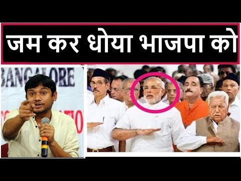 Kanhaiya Kumar  Funny Speech on BJP-RSS