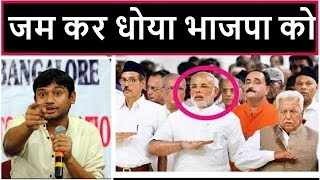 Kanhaiya Kumar  Speaks about BJP-RSS   कन्हैया ने RSS को सिखाया हिन्दू धरम का असली मतलब