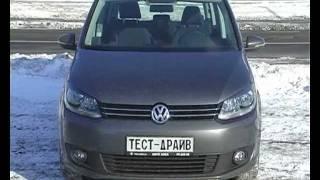Тест-драйв VW TOURAN 2012