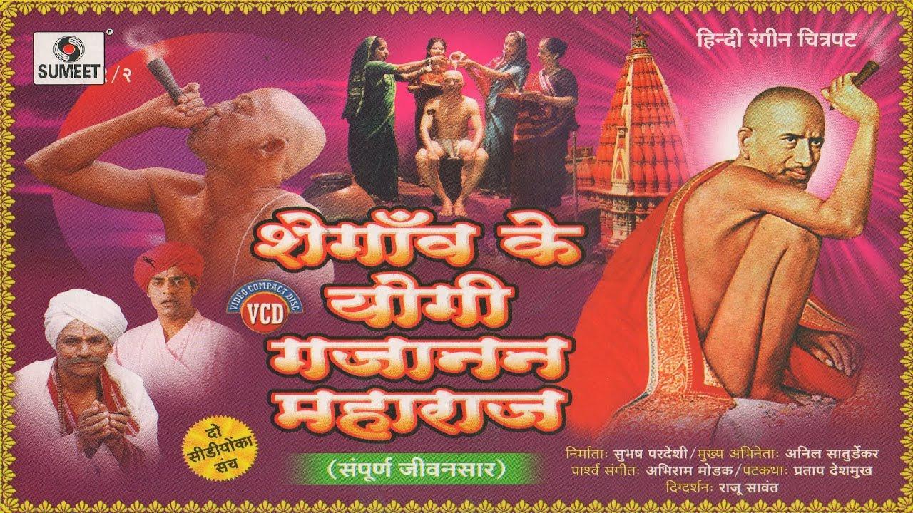 Shegaon Ke Gajanan Maharaj Full Movie  Hindi Bhakti -6028