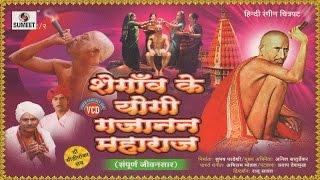 Shegaon Ke Gajanan Maharaj Full Movie | Hindi Bhakti Movies Full HD | Hindi Devotional Movies
